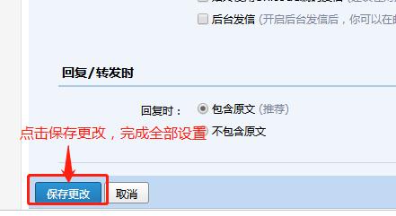 公司企业邮箱使用说明插图(9)