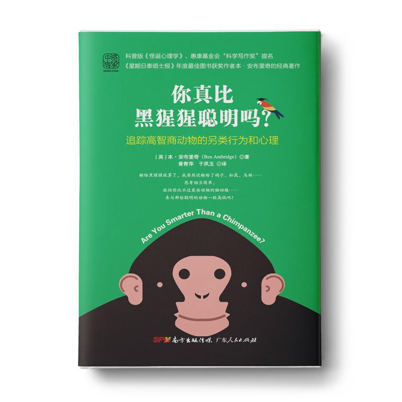 你真比黑猩猩聪明吗?: 追踪高智商动物的另类行为和心理插图
