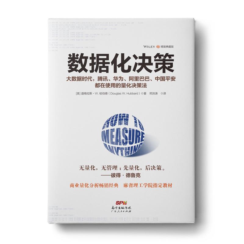 数据化决策(精装典藏版):大数据时代,腾讯、华为、阿里巴巴、中国平安都在使用的量化决策法插图