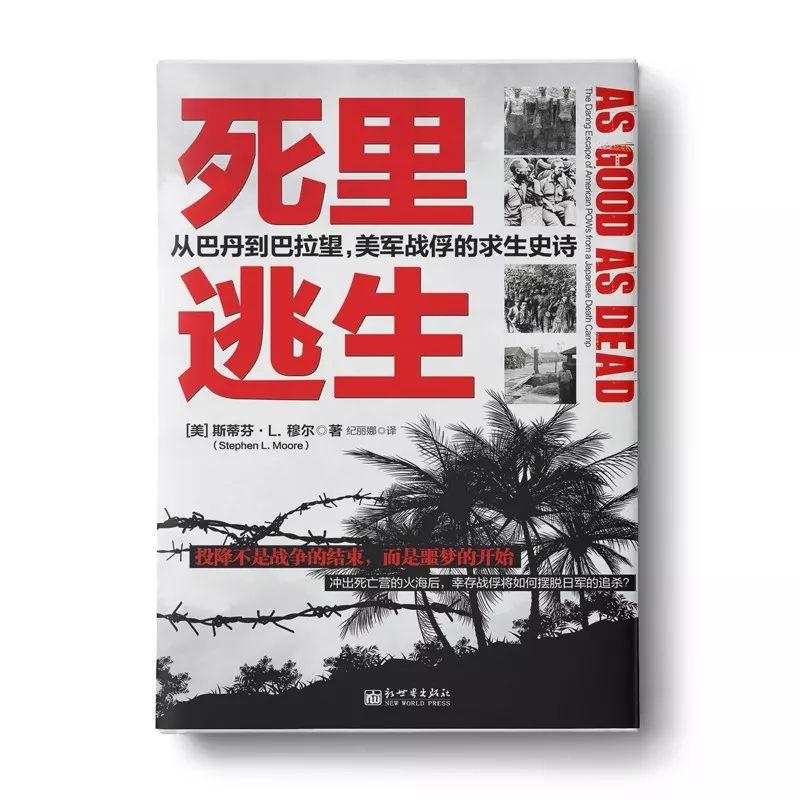 轰炸东京:一场精彩至极又恐怖无比的表演插图(12)