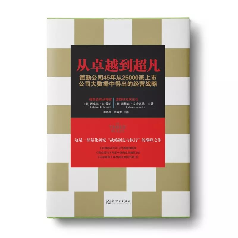 四本书一个故事,任正非的伟大并非触不可及插图(6)