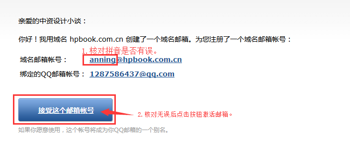 公司企业邮箱使用说明插图(2)