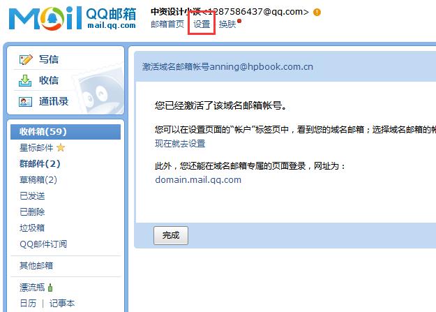 公司企业邮箱使用说明插图(3)