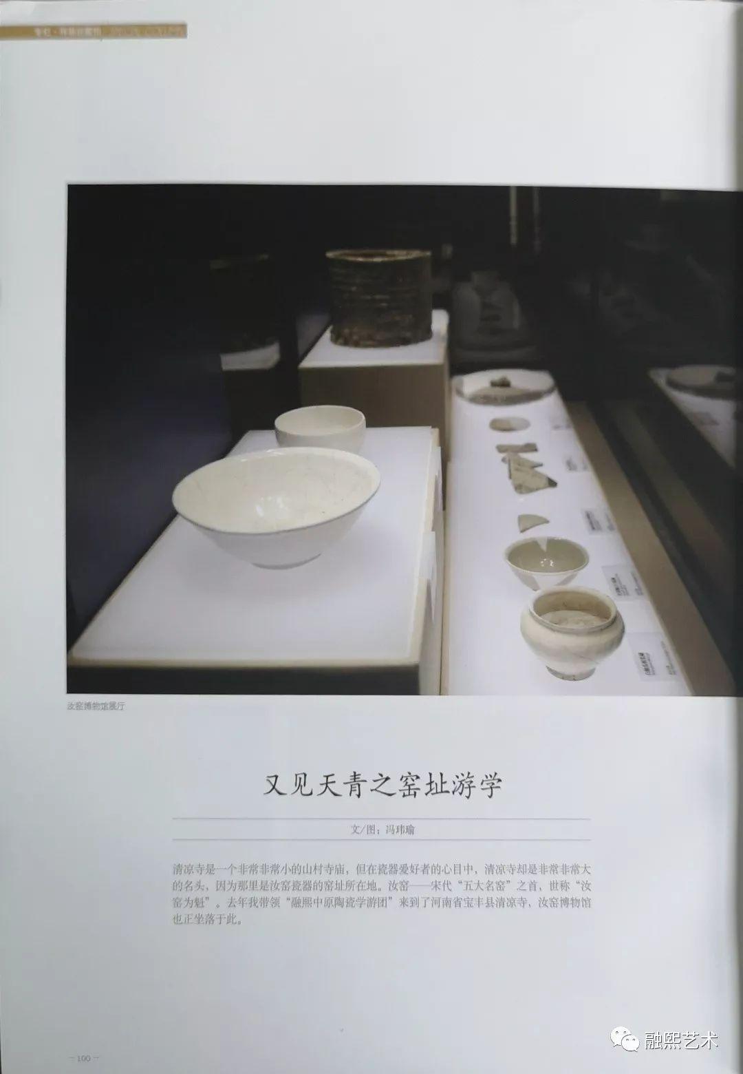又见天青之窑址游学插图(16)
