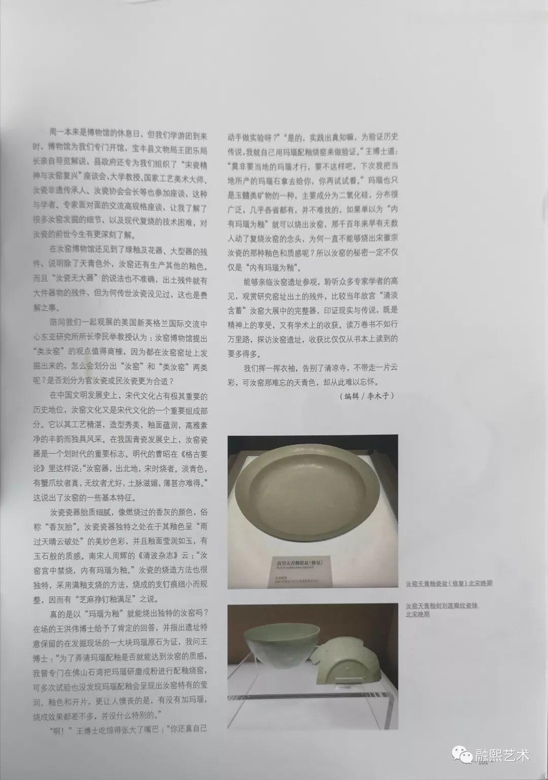 又见天青之窑址游学插图(17)