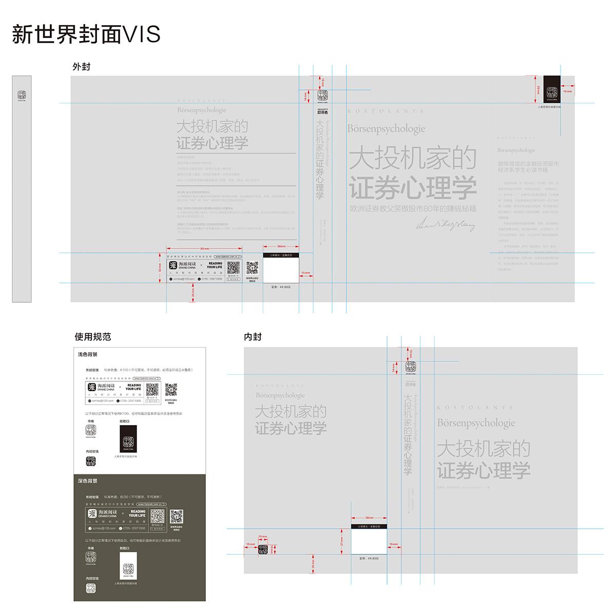 中资海派品牌使用规范及物料汇总插图(1)