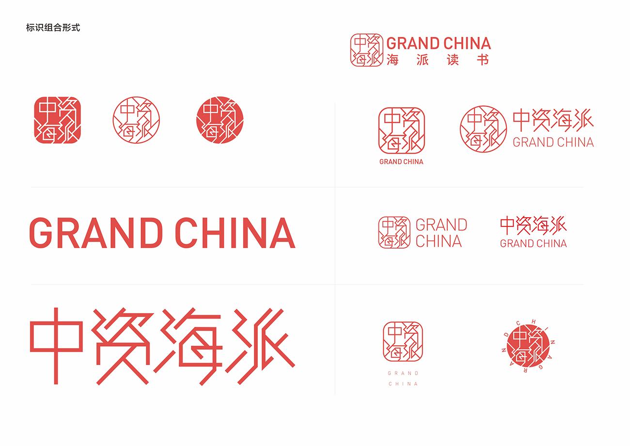 中资海派品牌使用规范及物料汇总插图(2)