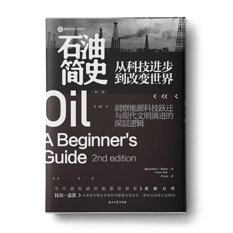 石油简史: 从科技进步到改变世界插图