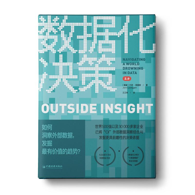 数据化决策2.0:如何洞察外部数据,发掘最有价值的趋势?插图