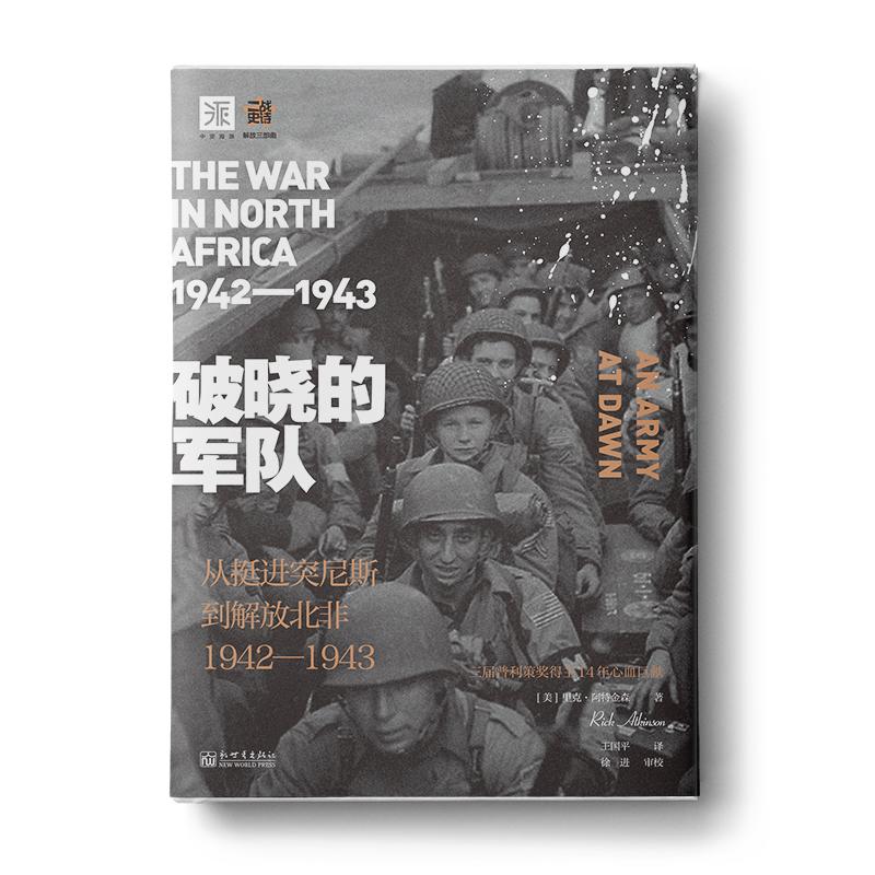 破晓的军队: 从挺进突尼斯到解放北非1942-1943插图